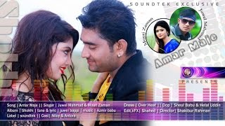 Juwel Mahmud, Mouri Zaman - Amar Maje - New Music Video 2016