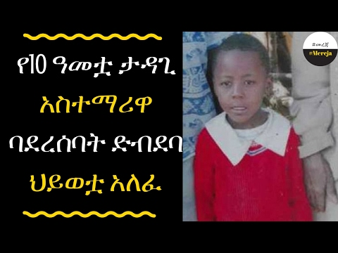 Ethiopia: Teacher 'beats ten-year-old Nairobi girl to death