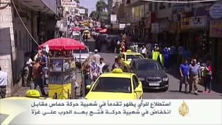 استطلاع للرأي يظهر تقدماً في شعبية حركة حماس