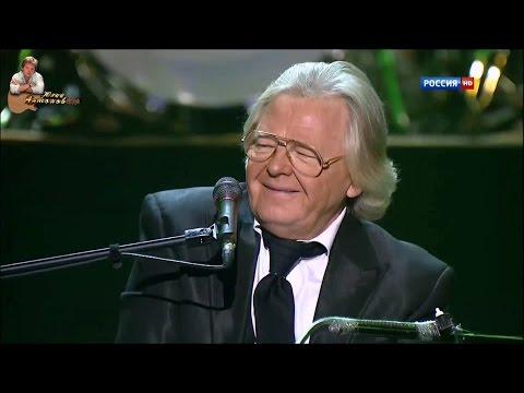 Юрий Антонов - Не забывай. FullHD. 2013