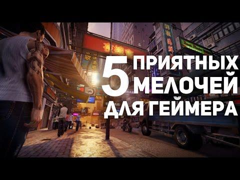 5 Приятных мелочей для геймера в играх