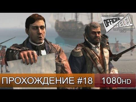Assassin's Creed 4 прохождение на русском - Переговоры - Часть 18