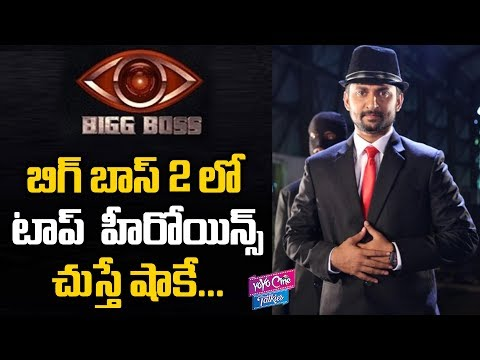 Bigg Boss Season 2 Telugu Updates | Hero Nani | Jr NTR | Tollywood Latest News | YOYO Cine Talkies