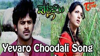 Pournami Movie Songs   Yevaro Choodali Video Song   Prabhas   Trisha