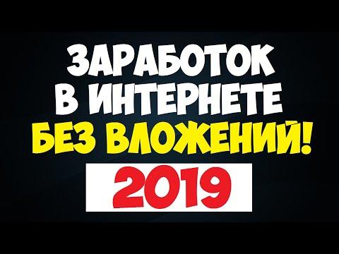 Как сейчас заработать 100 рублей в интернете без вложений