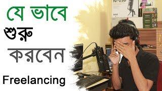 start freelancing - bangla tutorial
