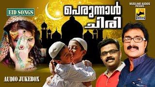 പെരുന്നാൾ ചിരി | Eid Ul Fithr Songs 2016 | Mappila Pattukal | Perunnal Pattukal | Mappila Songs