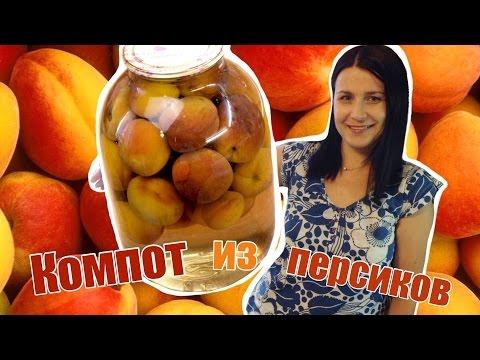 Компот из персиков на зиму / Homemade Peach Kompot ♡ English subtitles