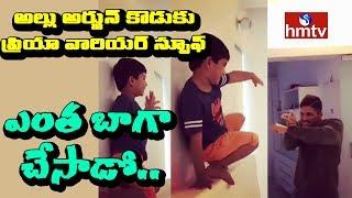 Allu Arjun Son Ayaan Imitates Priya Prakash Varrier | hmtv News