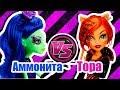 Торолай VS Аммонита! КОШКИ НЕ ЛЮБЯТ ЦВЕТЫ! Стоп моушен