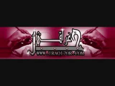 اغنية يا نبعة الريحان عراقي حر Music Videos
