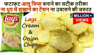 बिना धुप में सुखाये झटपट बनाये Marketजैसा Lays Cream & Onion Potato Chips Recipe - Easy Potato Chips