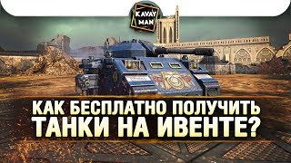 Как БЕСПЛАТНО получить танки? Хеллоунский ивент в обнове 4.3 / WoT Blitz
