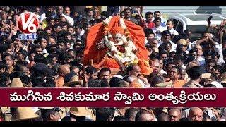 Siddaganga Mutt Seer Sri Shivakumara Swamiji Final Rites | Karnataka