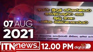 ITN News 2021-08-07 | 12.00 PM