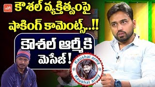 Actor Tanishq Reddy Reveals Kaushal Original Character | Kaushal Army | Bigg Boss 2 Telugu