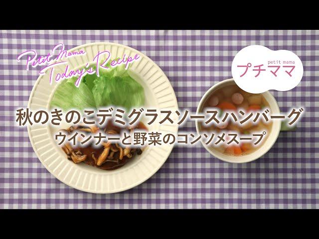 秋のきのこデミグラスソースハンバーグ