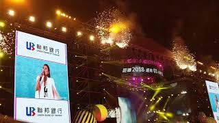 20171231台北跨年_丁噹-我愛他