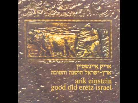 אריק איינשטיין ואולי Arik Einstein