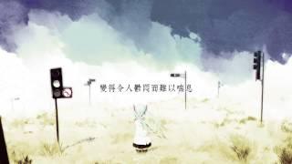 【初音ミクAppend】Lie【中文字幕】