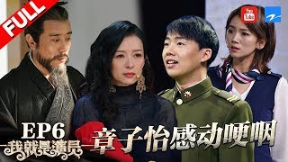 "[ EP6 ] ""I am the Actor"" FULL 20181013 /ZhejiangTV HD/"