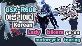 Korean lady bikers go on motorcycle touring_여성라이더 모터싸이클 라이딩 영상!!