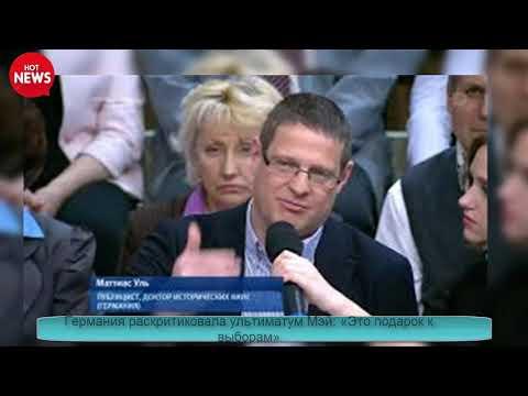 Германия раскритиковала ультиматум Мэй: «Это подарок к выборам»
