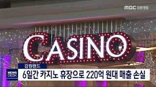 투/강원랜드, 휴장 기간 220억 원대 매출 손실 추산