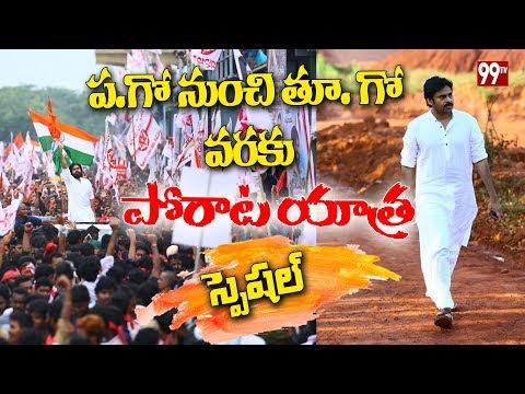 Janasena Chief Pawan Kalyan #PorataYatra Special | 99 TV Telugu