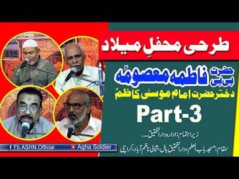 Mehfil Milad Bibi Masooma Qom (a.s) Part 3