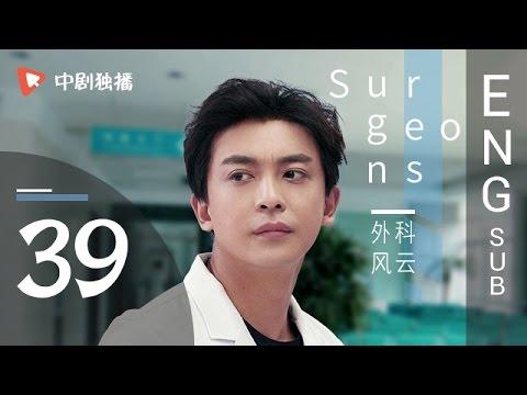 Surgeons  39 | ENG SUB 【Jin Dong、Bai Baihe】
