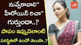 రిచా పరిస్థితి ఎలా అయిందో చూడండి | Nuvve Kavali Heroine Richa Pallod Facing Worst Situations |YOYOTV
