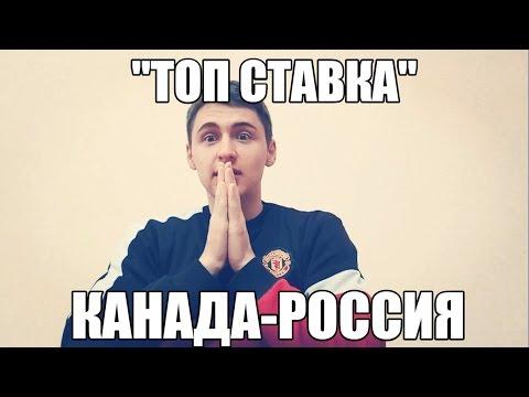 ТОП СТАВКА!!! ПРОГНОЗ НА ХОККЕЙ | КАНАДА-РОССИЯ | ЧМ 2017 |