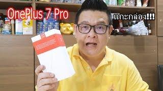 แกะกล่อง OnePlus 7 Pro มือถือระดับ Super Flagship