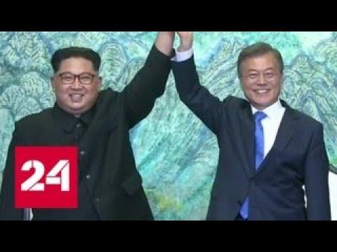 Главы Северной и Южной Кореи подписали декларацию по итогам переговоров - Россия 24