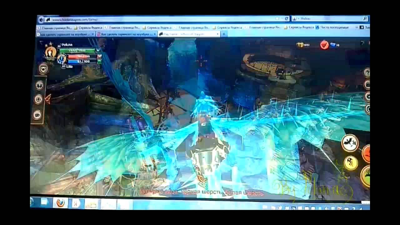 Трюки в игре SoD (School of Dragons) - YouTube