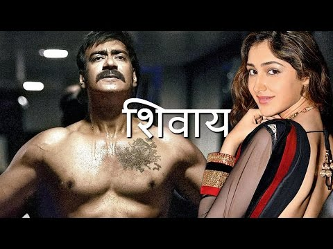 SHIVAY : First Look ||  Ajay Devgan and Sayesha
