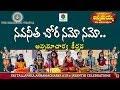 Navaneetha Chora Namo Namo Keerthana Sri Tallapaka Annamacharya 610th Jayanthi Celebrations mp3