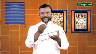 எளிய வீட்டு சமையல் குறிப்புகள்   Azhaikalam Samaikalam   15/01/2019   PuthuyugamTV