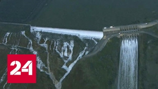 В США рушится самая высокая плотина. Обьявлена массовая эвакуация