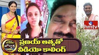 ప్రణయ్ ఆత్మతో వీడియో కాలింగ్ | Jordar News Full Episode | hmtv