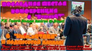 """Вероятно, Последняя Шестая Конференция О """"StepanGT"""" NikolaGTASA С Подписчиками Канала! Прямой Эфир!"""
