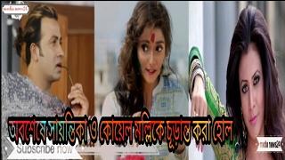 অবশেষে সায়ন্তিকা ও কোয়েল মল্লিকে চূড়ান্ত করা হোল !shakib khan latest bangla  news