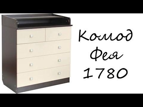 """Сборка комода - """" ФЕЯ"""" 1780"""