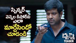 Latest Telugu Movie Drushti Teaser | Rahul Ravindran | Pavani | Vennela Kishore