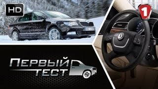 "Škoda Superb. ""Первый тест""."