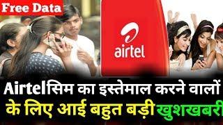 Airtel सिम का इस्तेमाल करने वालों के लिए आई बहुत बड़ी खुशखबरी