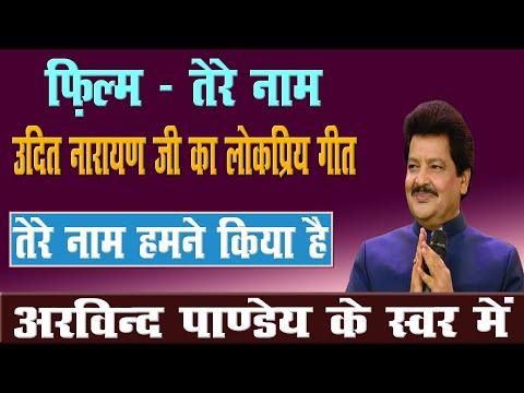 Tere Naam Humne Kiya Hai Aravind Pandey Sings तेरे नाम  .wmv video