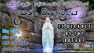 15 Decades of the Rosary (The Nativity of the Blessed Virgin Mary) - 2021