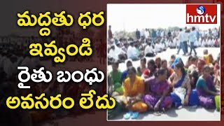 Farmers Dharna for Turmeric, Red Corn MSP in Armoor | Nizamabad | hmtv